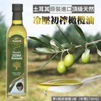 【ASSOS】土耳其原裝進口頂級天然初榨橄欖油 x5瓶(買就送面膜1瓶)