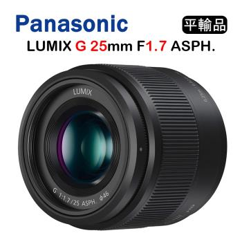 PANASONIC LUMIX G 25mm F1.7 ASPH (平行輸入) 白盒 送 UV 保護鏡 + 吹球清潔組