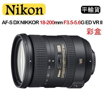 NIKON AF-S DX NIKKOR 18-200mm F3.5-5.6G ED VR II (平行輸入) 彩盒 送 UV 保護鏡 + 吹球清潔組