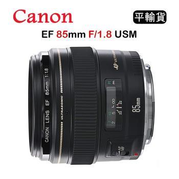 CANON EF 85mm F1.8 USM (平行輸入) 送 UV 保護鏡 + 吹球清潔組