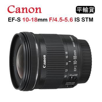 CANON EF-S 10-18mm F4.5-5.6 IS STM (平行輸入) 送 UV 保護鏡 + 吹球清潔組