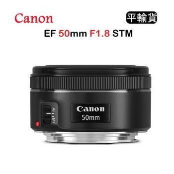 CANON EF 50mm F1.8 STM (平行輸入) 送UV 保護鏡 + 吹球清潔組