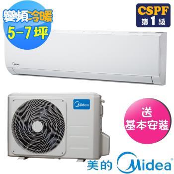 (送16吋風扇)Midea美的冷氣 5-7坪 1級變頻冷暖型一對一分離式冷氣MVC-A40HD+MVS-A40HD