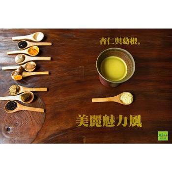 吉仕寶 美麗魅力-杏仁薑黃(無麩質、無蔗糖)X2袋