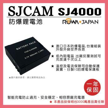 樂華 ROWA FOR SJCAM SJ4000 電池 外銷日本 原廠充電器可用