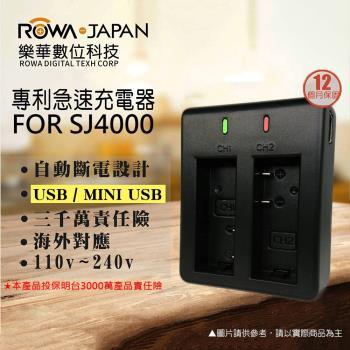 樂華 ROWA FOR SJCAM SJ4000 雙充 充電器-網