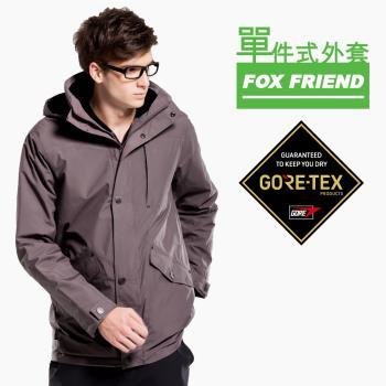 【FOX FRIEND 狐友】都會休閒 GORE-TEX防水透氣 單件外套(1087)