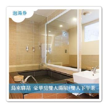 烏來 驛站溫泉會館 豪華房雙人湯屋1.5小時+雙人下午茶 (1張)-電子票券