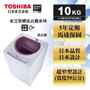 TOSHIBA東芝星鑽不鏽鋼槽10公斤洗衣機 AW-B1075G(WL) 薰衣紫