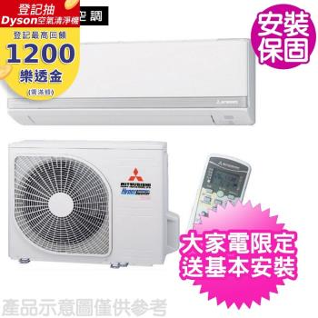 加贈安裝保固1年★三菱重工變頻冷暖分離式冷氣3-4坪DXK25ZSXT-W/DXC25ZSXT-W