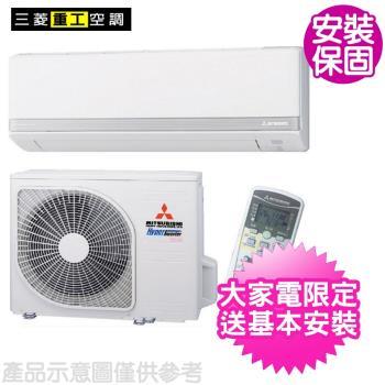 MITSUBISHI三菱重工11-12坪變頻冷暖一對一分離式冷氣DXK80ZRT-S/DXC80ZRT-S