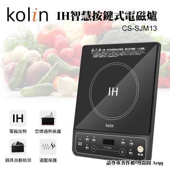 Kolin 歌林 IH智慧按鍵式電磁爐CS-SJM13