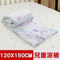 米夢家居-原創夢想家園系列-台灣製造100%精梳純棉兒童涼被.夏被4X5尺(白日夢)