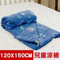 米夢家居-原創夢想家園系列-台灣製造100%精梳純棉兒童涼被.夏被4X5尺(深夢藍)