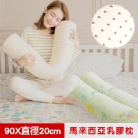 米夢家居-夢想家園系列-馬來西亞進口純天然長筒乳膠枕-附純棉布套(可當抱枕/午睡枕)-青春綠