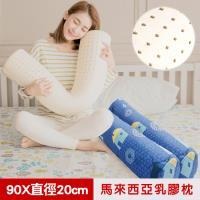 米夢家居-夢想家園系列-馬來西亞進口純天然長筒乳膠枕-附純棉布套(可當抱枕/午睡枕)-白日夢