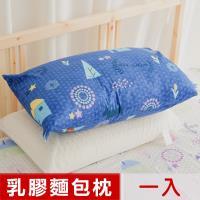 米夢家居-夢想家園系列-成人專用~馬來西亞進口純天然麵包造型乳膠枕(深夢藍)一入