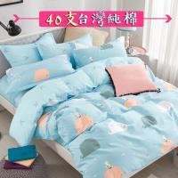 eyah 宜雅 100%台灣製寬幅精梳純棉雙人床包枕套三件組-藍鯨