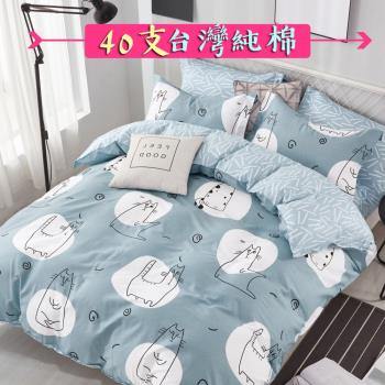 eyah 宜雅 100%台灣製寬幅精梳純棉單人床包二件組-懶懶貓