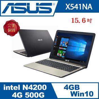 ASUS華碩 VivoBook MAX X541NA-0021AN4200 15.6吋筆電 質感黑 (Intel N4200/4G/500G/DVD)
