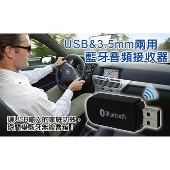 車用家用二合一無線藍芽音樂接收器(USB+3.5mm音頻轉接線)