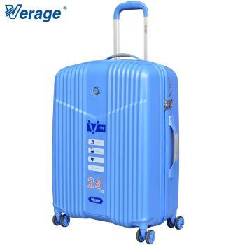 Verage 維麗杰 24吋超輕量幻旅系列行李箱 (藍)