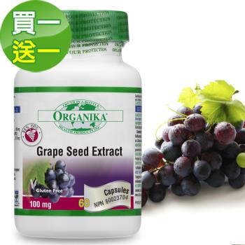 買1送1   Organika優格康-高單位葡萄籽  95%OPC  60顆/瓶
