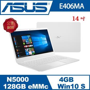 ASUS華碩Laptop E406MA-0073GN5000 14吋窄邊框輕薄筆電 雲朵白( N5000/4G/128GB/Windows 10 S)