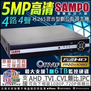 【KINGNET】聲寶SAMPO HD 5MP 4路4聲 H.265 監控主機DVR 5合1