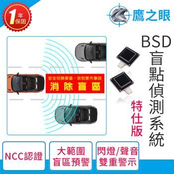 鷹之眼BSD盲區偵測-特仕版(不含安裝)AI智慧偵測 盲區預警 雙安全警示