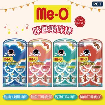 Me-O咪歐啾咪棒(貓肉泥)-鮭魚/鰹魚/蟹肉/雞肉+雞肝口味15g(4入)*4包(送試吃包)