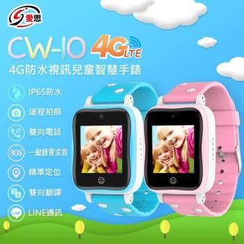 IS愛思 CW-10 4G LTE定位防水視訊兒童智慧手錶