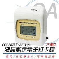 COPER 高柏 AF-338 數位液晶顯示 雙色 電子卡鐘