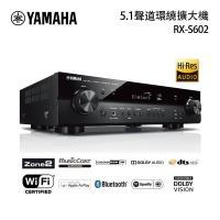 YAMAHA 山葉 5.1聲道環繞擴大機 薄型 RX-S602
