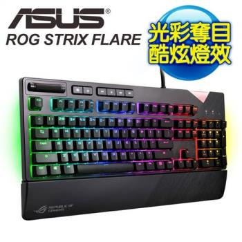 華碩 ASUS ROG STRIX FLARE RGB CHERRY 電競鍵盤 銀軸版