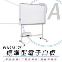PLUS 普樂士 M-17S 標準型電子白板 /片