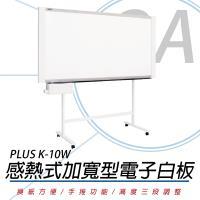 PLUS 普樂士 K-10W 加寬型 感熱式電子白板 /片