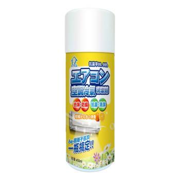 EZ STYLE 除菌去味空調冷氣清潔劑450ml/瓶