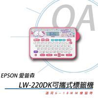 EPSON LW-220DK Hello Kitty 甜蜜愛戀款 中文版標籤機
