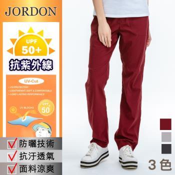 【JORDON橋登】女款防曬/快乾休閒長褲(2850)