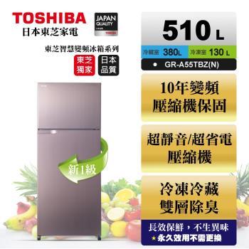 TOSHIBA 510公升雙門靜音變頻電冰箱GR-A55TBZ N