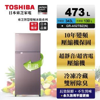 TOSHIBA 473公升雙門靜音變頻電冰箱GR-A52TBZ N