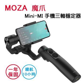 MOZA 魔爪 Mini-MI 手機三軸穩定器 (公司貨) 送 Profashion 三角飯糰包