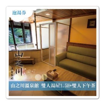 烏來 山之川溫泉會館雙人溫馨湯屋1.5H+雙人下午茶點-電子票券