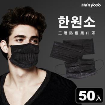 Han yoso 韓元素 韓風夏趴小臉三層防塵黑口罩50入