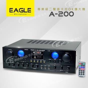 【EAGLE】專業級二聲道卡拉OK擴大機 A-200 加贈 原廠動圈麥克風兩支