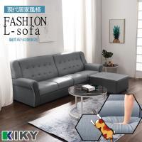 【KIKY】巴比諾貓抓皮雙色L型沙發