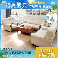 【KIKY】金吉拉雙色1+2+3貓抓皮沙發組