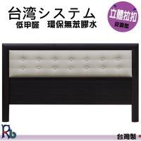 RB-菱格車紋拉扣床頭片-加大6呎(4色)