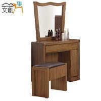 文創集 赫本 時尚2.5尺實木立鏡式化妝台/鏡台組合 含化妝椅